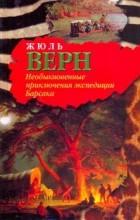 Жюль Верн - Необыкновенные приключения экспедиции Барсака (сборник)