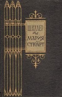 Фридрих Шиллер - Мария Стюарт