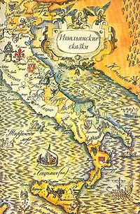 Антология - Итальянские сказки
