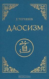 Торчинов Е.А. - Даосизм. Опыт историко-религиоведческого описания
