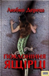 Любко Дереш - Поклоніння Ящірці