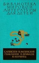 - Повести и рассказы советских писателей (сборник)