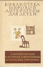 - Повести и рассказы (сборник)