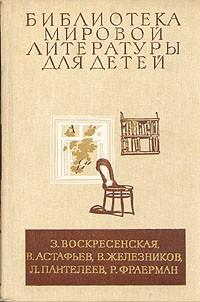 книга дикая собака динго краткое содержание