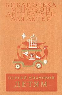 Сергей Михалков - Детям: Стихи, сказки, рассказы, басни, пьесы