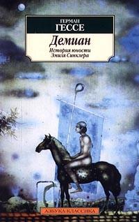 Герман Гессе - Демиан
