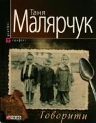 Таня Малярчук - Говорити