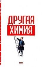 Денис Бурхаев - Другая химия