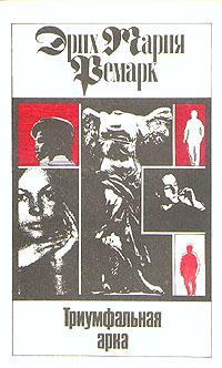 Триумфальная арка: Ремарк Эрих Мария: Страница - 1