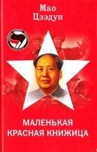 Мао Цзэдун - Маленькая красная книжица