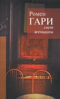 Ромен Гари - Свет женщины. Дальше ваш билет недействителен (сборник)