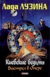 Лада Лузина - Киевские ведьмы: Выстрел в опере