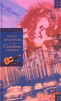 Фрида Вигдорова - Семейное счастье. Любимая улица (сборник)