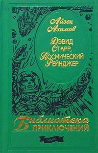 Айзек Азимов - Дэвид Старр - космический рейнджер (сборник)