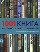 без автора - 1001 книга, которую нужно прочитать