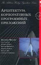 Мартин Фаулер - Архитектура корпоративных программных приложений