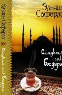 Эльчин Сафарли - Сладкая соль Босфора