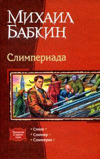 Михаил Бабкин - Слимпериада: Слимп. Слимпер. Слимперия (сборник)