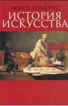 Эрнст Гомбрих - История искусства (сборник)
