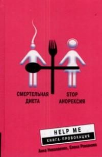 Анна Николаенко - Смертельная диета. Stop анорексия