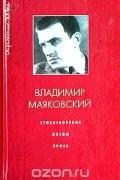 Владимир Маяковский - Стихотворения. Поэмы. Проза (сборник)