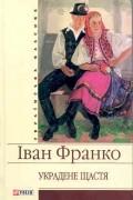 Иван Франко - Украдене щастя (сборник)