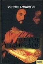 Филипп Ванденберг - Пятое евангелие