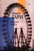 Ромен Гари - Корни Неба