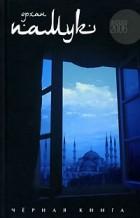 Орхан Памук — Черная книга