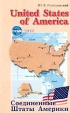 Ю. Б. Голицынский - Соединенные Штаты Америки. Страноведение