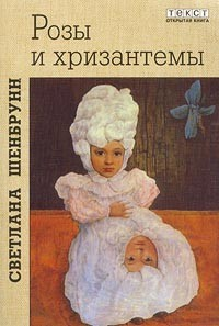 Светлана Шенбрунн - Розы и хризантемы