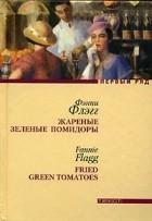 Фэнни Флэгг - Жареные зеленые помидоры