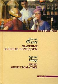 Книга зеленые жареные помидоры