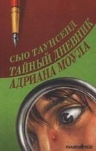 Сью Таунсенд - Тайный дневник Адриана Моула
