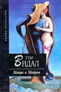 Гор Видал - Майра и Майрон (сборник)
