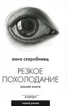 Анна Старобинец - Резкое похолодание. Зимняя книга (сборник)