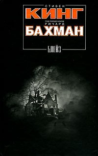 Ричард Бахман - Блейз. Память (сборник)
