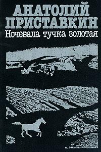 Анатолий Приставкин - Ночевала тучка золотая. Рассказы. Птушенька (сборник)