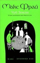 Макс Фрай - Чуб Земли. Туланский детектив (сборник)