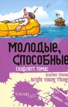Скарлетт Томас - Молодые, способные