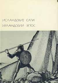 Антология - Исландские саги. Ирландский эпос (сборник)