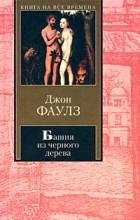Джон Фаулз - Башня из черного дерева (сборник)