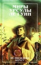 Урсула Ле Гуин - На Последнем Берегу (сборник)
