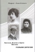 Анискович Лидия - Анастасия, Валерия и Андрей Цветаевы. Разными дорогами