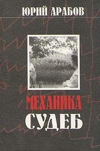 Юрий Арабов - Механика судеб