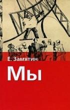 Е. Замятин - Мы (сборник)
