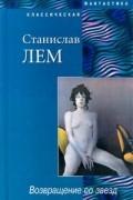 Станислав Лем - Возвращение со звезд. Глас Господа