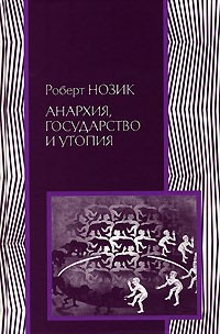 Роберт Нозик - Анархия, государство и утопия