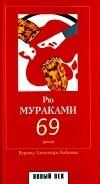 Рю Мураками — 69