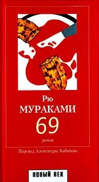 Рю Мураками - 69